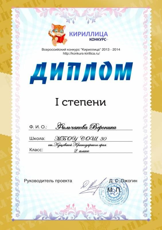 Конкурсы по русскому языку для второго класса