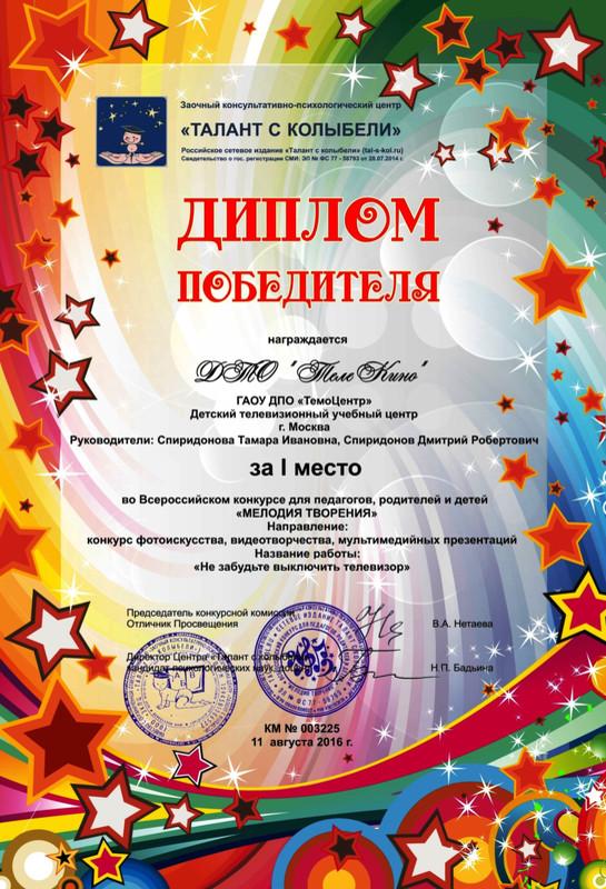 Конкурс талант с колыбели конкурсы 2017