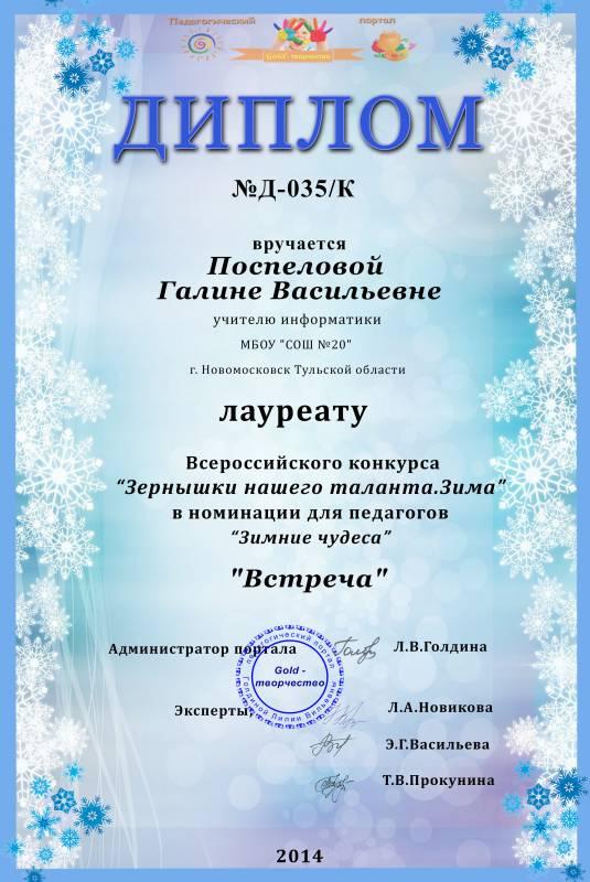 Конкурсы для детей зима 2017