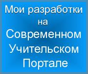 Учительский портал